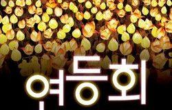 Festiwal Lotosowych Lampionów w Seulu
