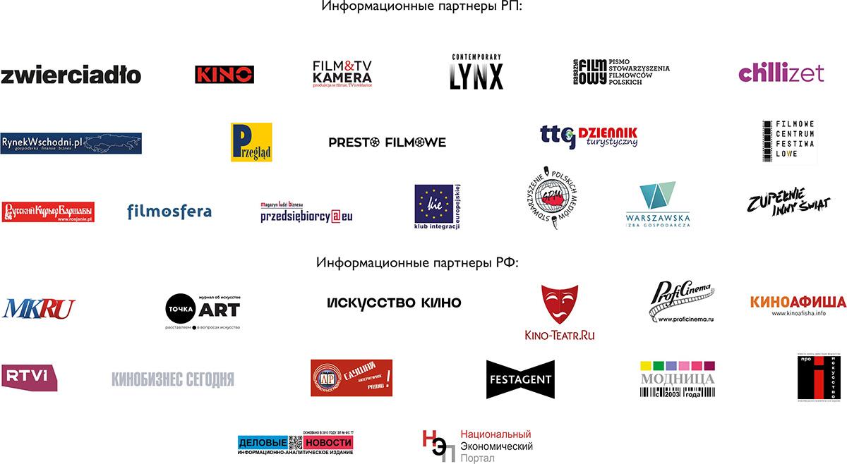 """14. Festiwal Filmów Polskich """"Wisła"""""""